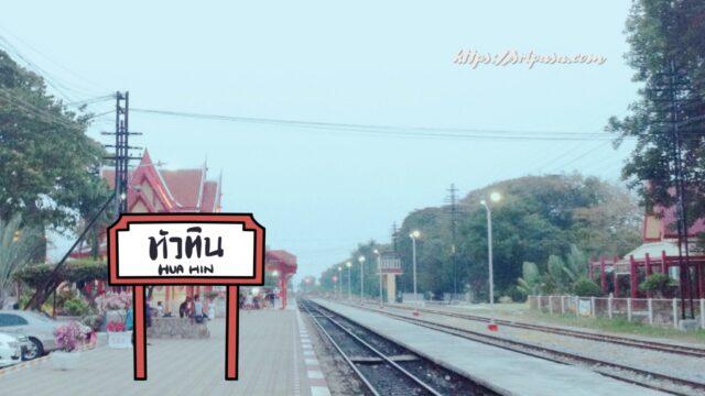 タイ・ホアヒン駅