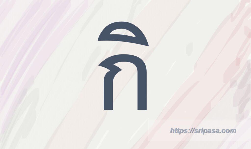タイ文字ki(k+i)