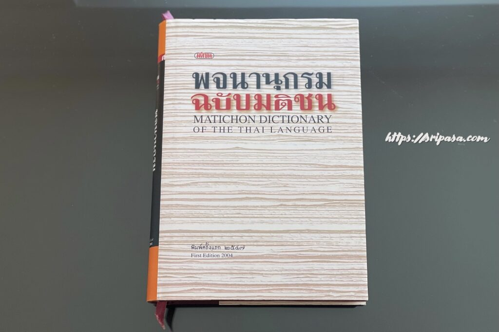 Matichon Dictionary of the Thai Language