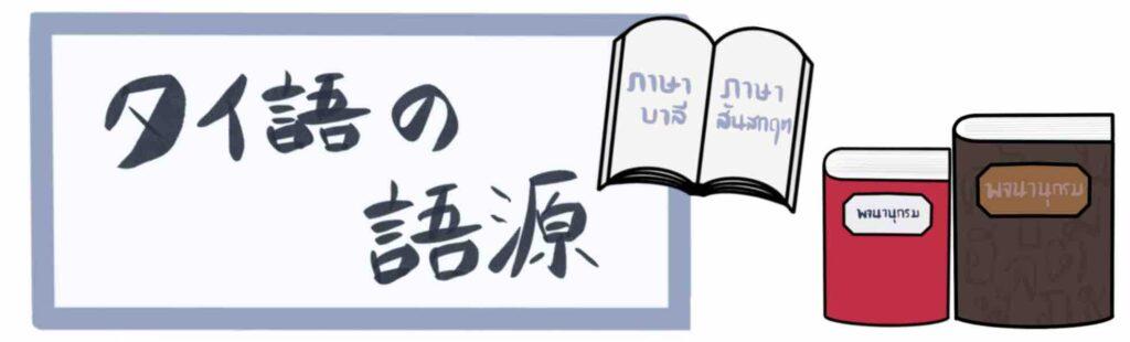 タイ語の語源(サンスクリット・パーリ語)