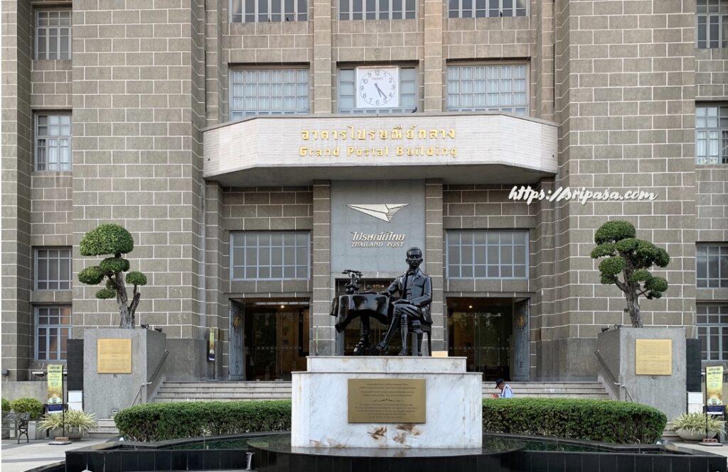 タイ バンコク 中央郵便局