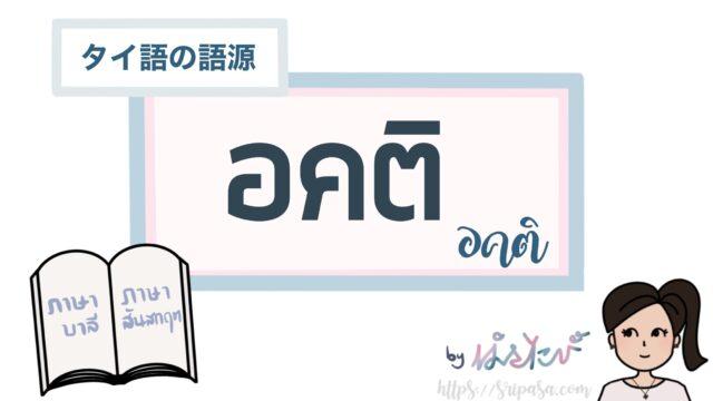 タイ語อคติの語源
