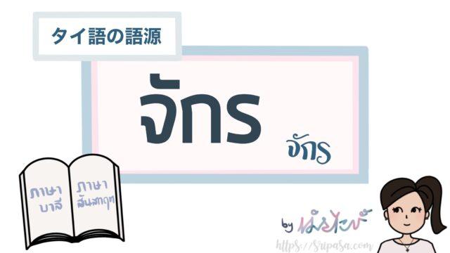 タイ語จักรの語源