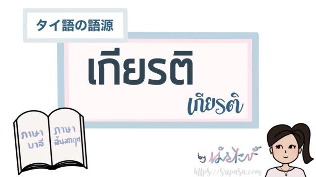 タイ語เกียรติの語源