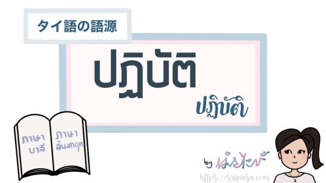 タイ語ปฏิบัติの語源