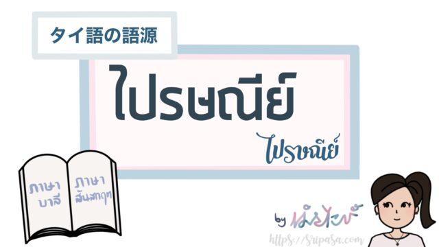 タイ語ไปรษณีย์の語源