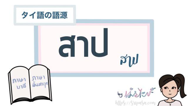 タイ語สาปの語源