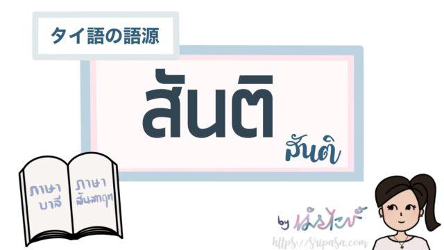 タイ語สันติの語源