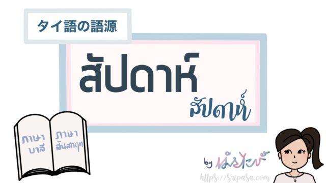 タイ語สัปดาห์の語源