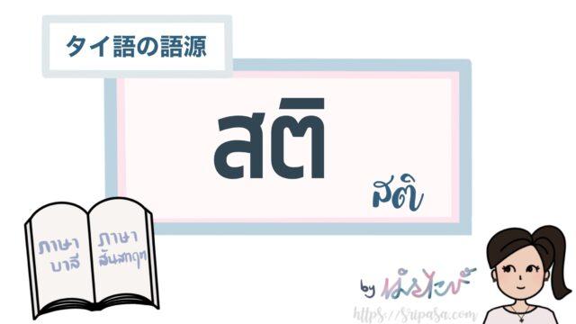タイ語สติの語源