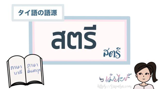 タイ語สตรีの語源