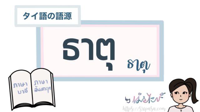 タイ語ธาตุの語源
