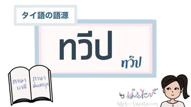 タイ語ทวีปの語源