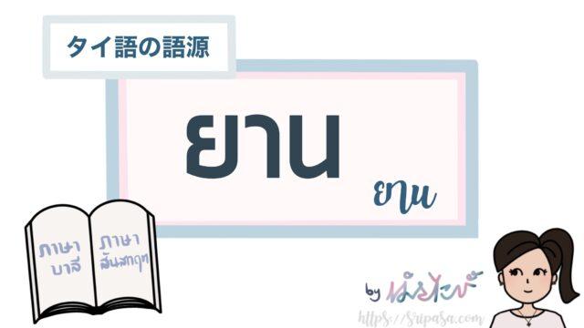 タイ語ยานの語源