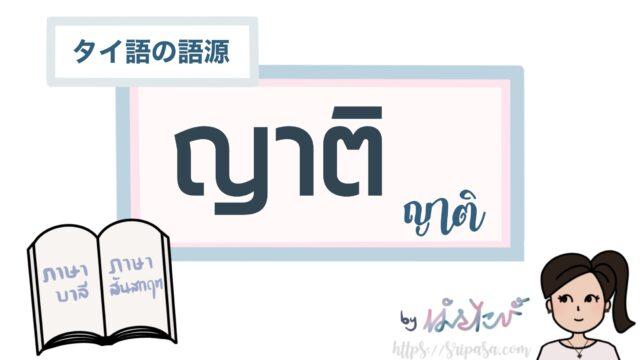 タイ語ญาติの語源