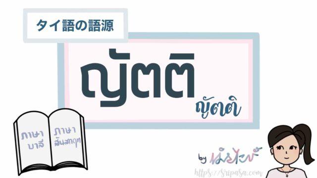 タイ語ญัตติの語源