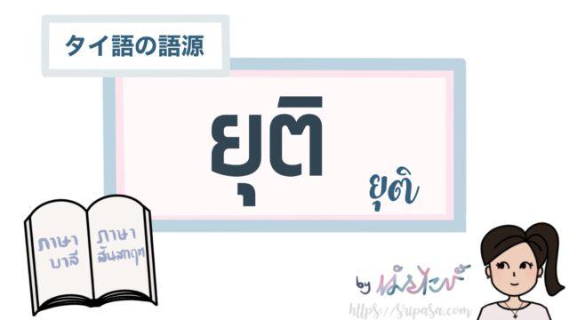 タイ語ยุติの語源
