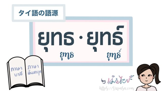 タイ語ยุทธ ยุทธ์の語源