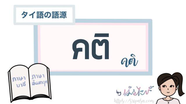 タイ語คติの語源