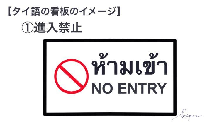 タイ語の看板のイメージ「進入禁止(No entry)」