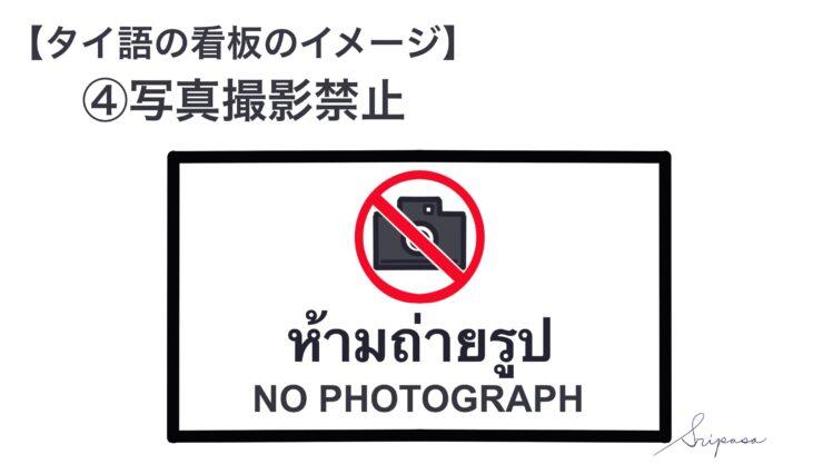 タイ語の看板のイメージ「写真撮影禁止(No Photograph)」