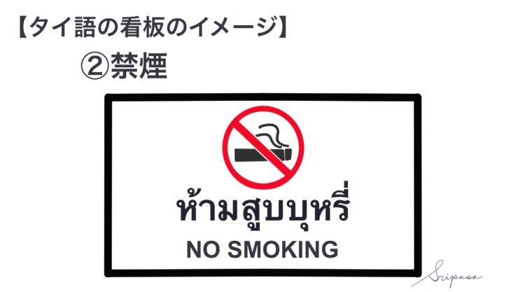 タイ語の看板のイメージ「禁煙(No Smoking)」